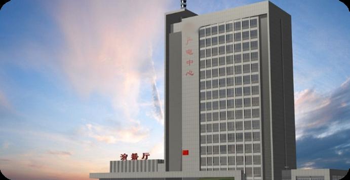 河北广电中心大厦