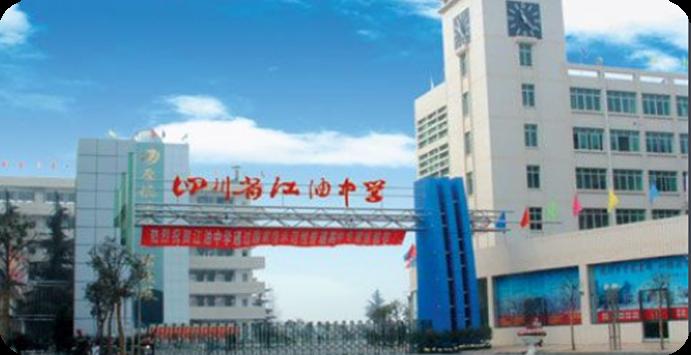 四川江油中学
