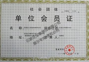 石家庄市建筑协会单位会员
