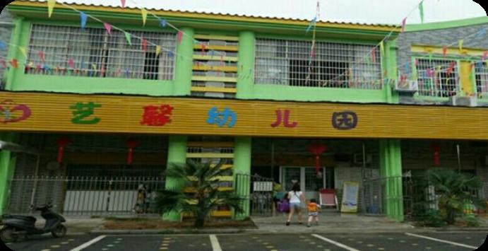 北京艺馨幼儿园