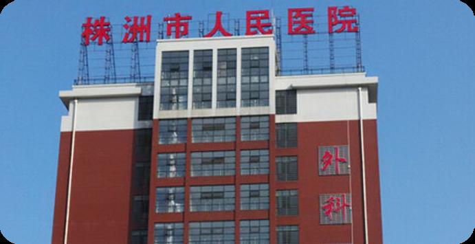 株洲人民医院