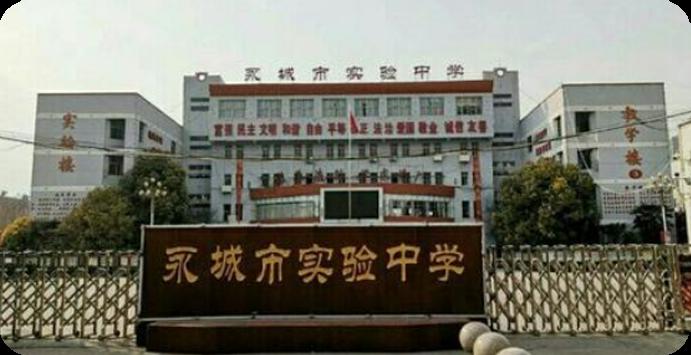 河南永城实验中学