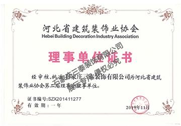 河北省建筑装饰业协会理事单位证书